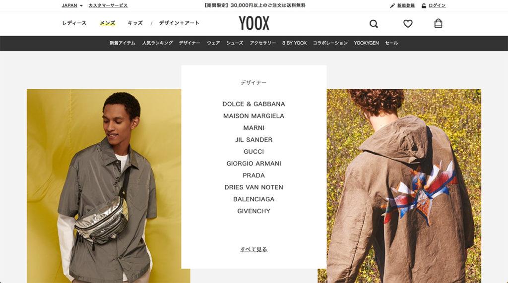YOOXホームページの画像